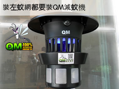 戶外花園滅蚊機 - outdoor mosquitoes trap